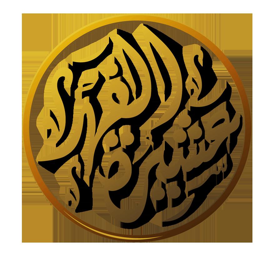 عشيرة آل فهد