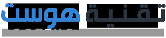 إنشاء وتصميم موقع إستضافة موقع وسيرفرات