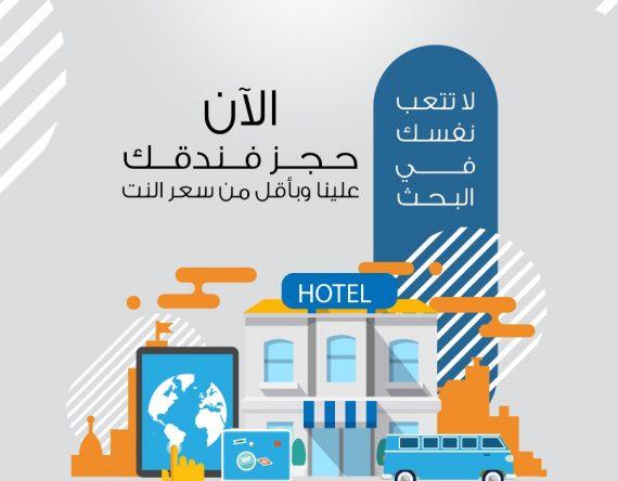 hotel edit